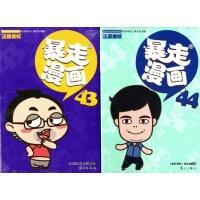 《暴走漫画43+44 共2本 漫画单行本》《暴走漫画》创作部/编著 搞笑漫画