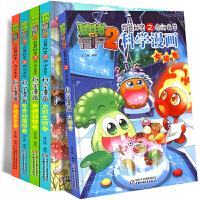 植物大战僵尸2科学漫画书全集全套共5册 大脑卷+史前生物卷+奇趣美食+珍奇动植物+两栖动物卷 7-12岁漫画搞笑百科漫