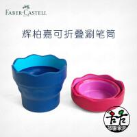 专用涮笔筒洗笔德国Faber-castell辉柏嘉水彩筒笔洗可折叠水杯