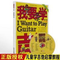 我要学吉他小学生版儿童吉他附DVD视频教学初学入门吉他教材