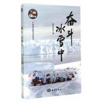 【二手书8成新】奋斗冰雪中 赵晓涛 9787502789770