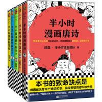 半小时漫画唐诗+半小时漫画中国史123+半小时漫画世界史(套装共5册) 陈磊二混子作品
