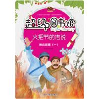 超级图书馆:火把节的传说 曾智惠 9787542769411