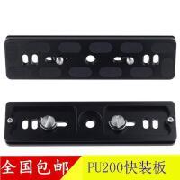 3J2J3球形云台通用PU200快装板云台板单反照相机三脚架配件快拆板