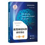教育神经科学研究导论(教育神经科学译丛)