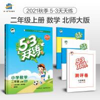 2019秋小儿朗53天天练小学数学二年级上册BSD北师大版 小学2年级数学5.3天天练数学北师大版