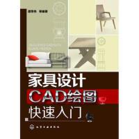 【二手旧书9成新】家具设计CAD绘图快速入门(快速上手的CAD实用图书)谭荣伟 等化学工业出版社97871221832