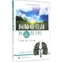 向肺癌宣战,你赢得了吗 赵晓刚,姜格宁,张雷 主编;同济大学附属上海市肺科医院 组编