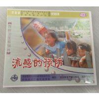 农村卫生系列片 流感的预防 1VCD 一片装
