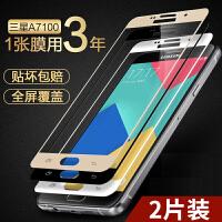 三星A5100钢化膜 a7100全屏覆盖A5108高清a7108手机膜2016版a5/a7