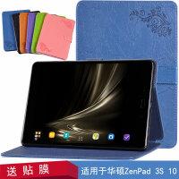 华硕ZenPad 3S 10保护套Z500M电脑包9.7英寸平板电脑皮套P027壳