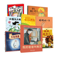 海豚绘本花园系列全套8册 我的爸爸叫焦尼 凯能行你很快就会长高绘本国外获奖经典儿童绘本故事书一年级非注音版幼儿园宝宝书