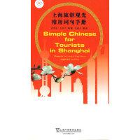 上海旅游观光常用词句手册