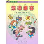 汉语拼音―标准中文