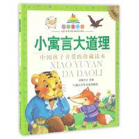 七彩童��坊:小寓言大道理