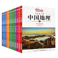 写给孩子的中国地理(套装14册)
