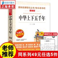 中华上下五千年天地出版社青少年版