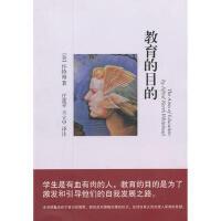 教育的目的 (英)怀特海,庄莲平,王立中 9787549606146