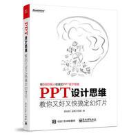 【二手旧书8成新】PPT设计思维:教你又好又快搞定幻灯片(全彩) 邵云蛟(@旁门左道) 9787121301964 电