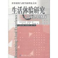 【正版直发】生活体验研究-人文科学视野中的教育学 (加)范梅南 著,