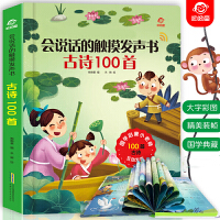 会说话的触摸发声书古诗100首宝宝手指点读英文发声认知大书幼儿早教启蒙有声书婴儿会说话的识字书儿童拼音读物绘本
