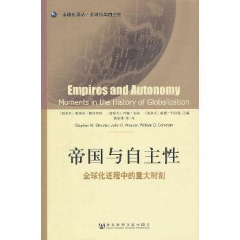 帝国与自主性