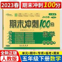 期末冲刺100分五年级下册数学试卷 人教版2021年春新版期中期末测试卷