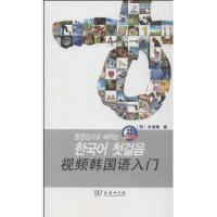 视频韩国语入门(附光盘)(光盘1张) 韩国SOTONG出版社 商务印书馆