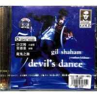 POLO CMB-10280-2魔鬼之舞-吉尔.沙汉姆CD