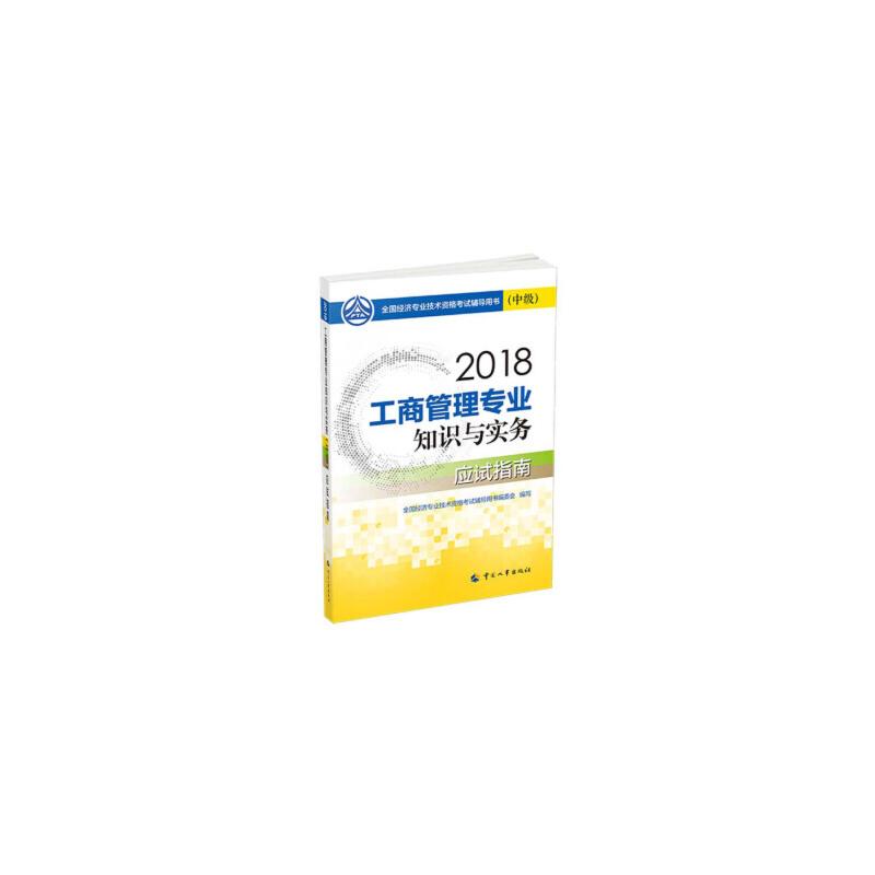 备考2019中级经济师教材 工商管理专业知识与实务(中级)应试指南