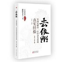 去依附:中国化解di一次经济危机的真实经验
