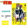 现货 台版漫画 名侦探柯南 犯人 犯泽先生4 柯南衍生作品 青山刚昌 台湾青文 繁体中文