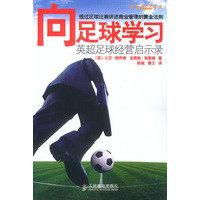 向足球�W�:英超足球��I�⑹句�【正版��籍,�_�~立�p】