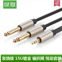 【支持礼品卡】绿联 AV126 3.5转双6.5音频线一分二6.35大二芯电脑调音台连接线