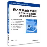 嵌入式系统开发基础―基于ARM9微处理器C语言程序设计 正版现货侯殿有著 9787302412496 大秦书店