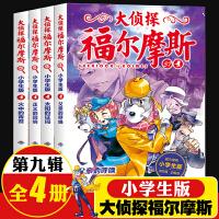 大侦探福尔摩斯小学生版全4册福尔摩斯探案集 少儿青少版儿童书3-6-7-10岁侦探小说推理故事 小学生课外阅读书