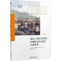 曼昆《经济学原理(第7版):宏观经济学分册》习题解答 [美]萨拉 科斯格雷夫[Sarah Cosgrove] 9787