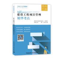 建设工程项目管理精华考点,徐玉璞 杨宗泽,中国建筑工业出版社,9787112206827,【正版书籍,70%城市次日达