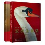 《格林童话》《安徒生童话套装》(套装2册)―永远的珍藏