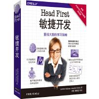 Head First敏捷开发
