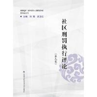 社区刑罚执行评论(第九卷)