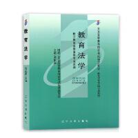 【正版】自考教材 自考 00453 教育法学 2000年版 劳凯声 辽宁大学出版社