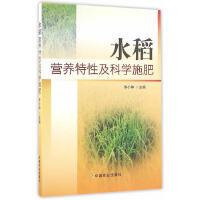 水稻营养特性及科学施肥/李小坤