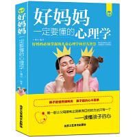 好妈妈一定要懂的心理学 正版教育孩子的书籍 好妈妈胜过好老师 正面管教 育儿书籍父母必读 教育孩子的书籍 儿童心理学教