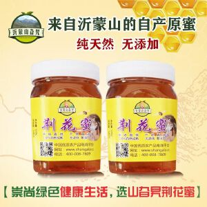 【沂蒙馆】山东特产蜂蜜纯天然野生荆花蜜2017年新鲜蜂蜜2斤瓶装包邮