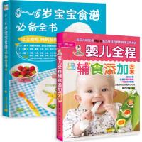 宝宝辅食添加与营养配餐 幼儿食谱营养书1-3岁 婴儿书籍大全 0-2-4-6岁儿童宝宝喂养育儿书 一岁吃的食谱书 三餐