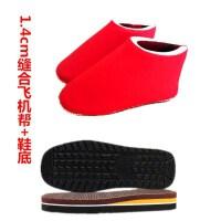 棉鞋帮和底配套棉鞋底 手工编织配套鞋底防滑耐磨鞋底毛线