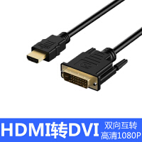 hdmi转dvi线笔记本外接显示器屏电脑电视盒子连接线4K机顶盒投影 HDMI转DVI