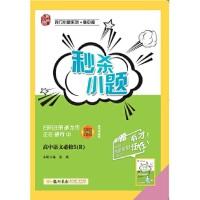 秒杀小题高中语文必修5(R)人教版 张强 本册 9787508848570