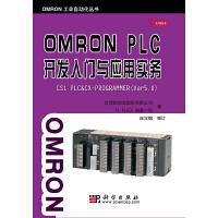 OMRON PLC开发入门与应用实务